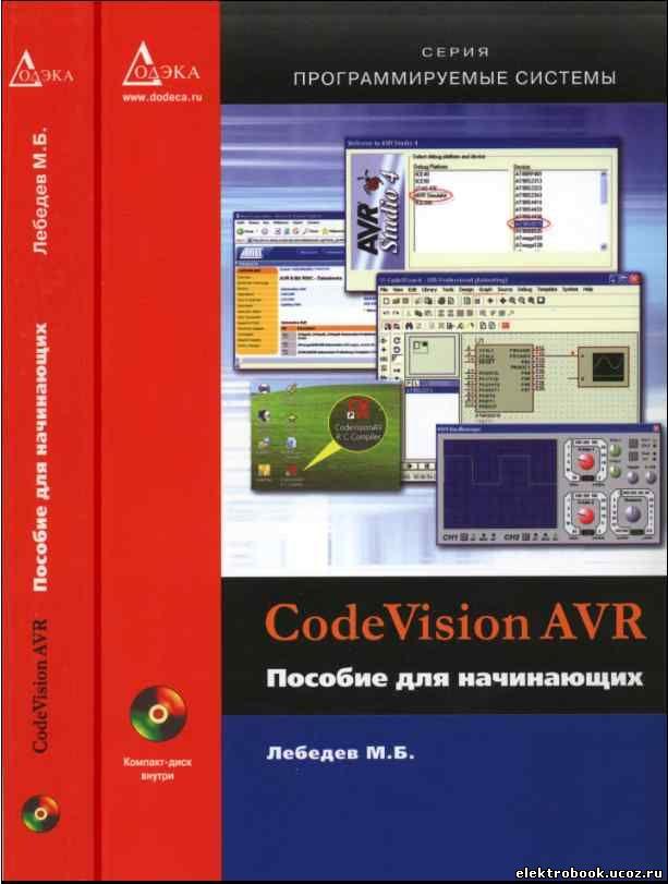 микроконтроллеров AVR на