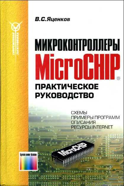 По наиболее популярным микроконтроллерам Microchip. Подробн…