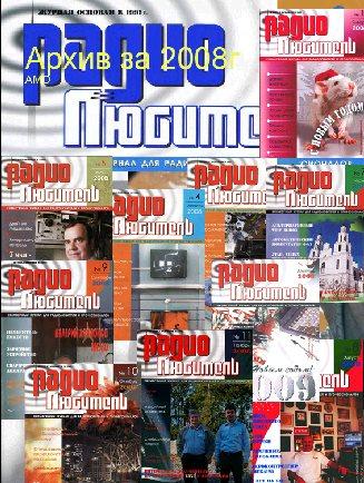 Архив журналов «Радиолюбитель» за 2008г.