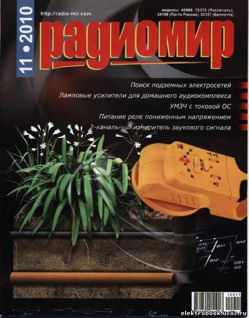 основных журнал радиомир 3 за 2010 термобелье стоит