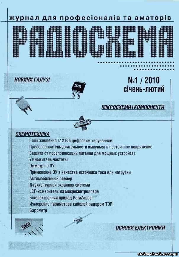радиотехника Скачать
