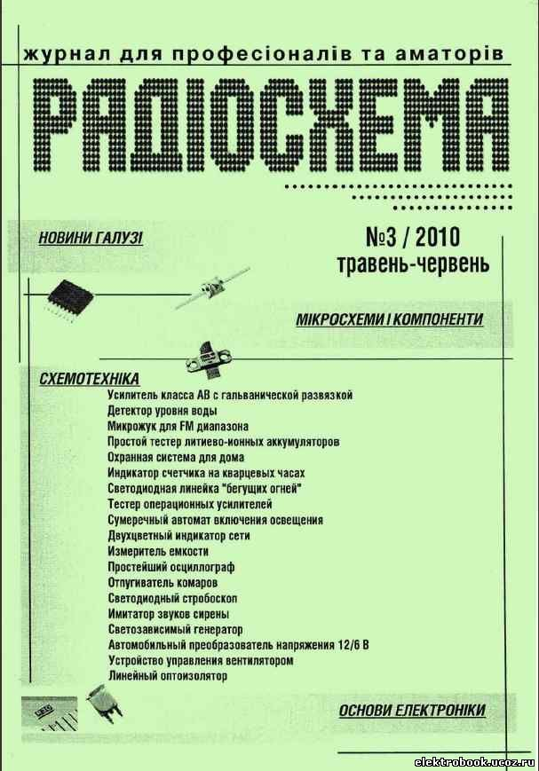 Скачать Радиосхема 2 2011 на