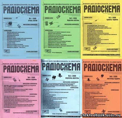 Радиосхема - популярный журнал