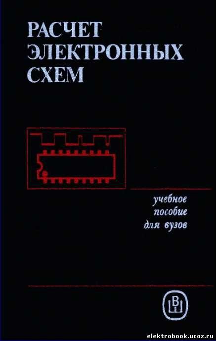 Расчёт электронных схем