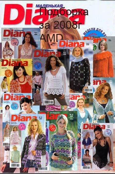 Архив журналов «Маленькая Diana» за 2008г.