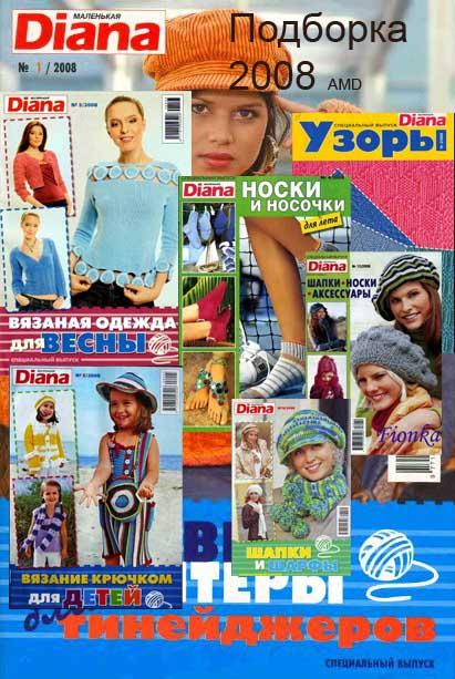 Подборка спец. выпусков журнала «Маленькая Diana» за 2008г.