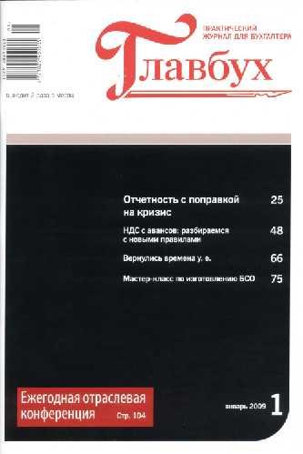 Главбух №1 (Январь 2009)