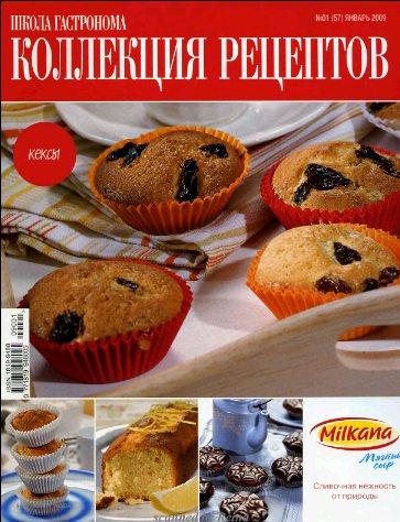 Журнал Школа гастронома Коллекция рецептов  №1 2009