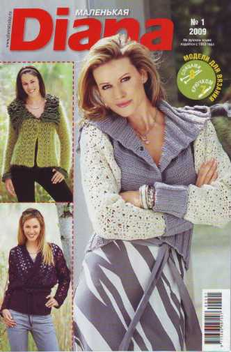 Журнал «Маленькая Diana» №1 2009