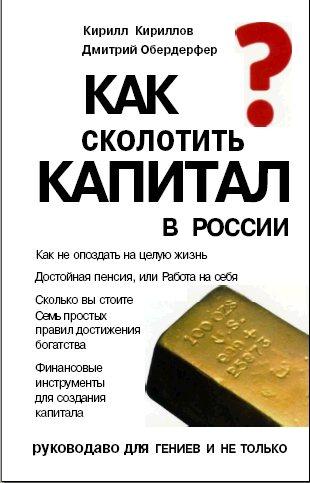 Как сколотить капитал в России.