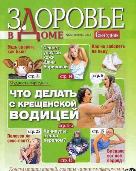 """Журнал """"Здоровье в доме"""" №26 (декабрь) 2008"""