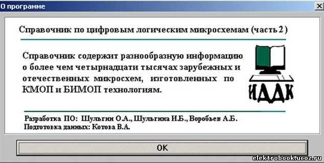 справочник по цифровым