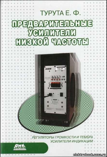 Электротехника Справочник Том 1